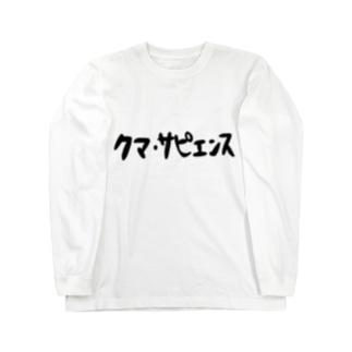 クマ・サピエンス ロングスリーブTシャツ