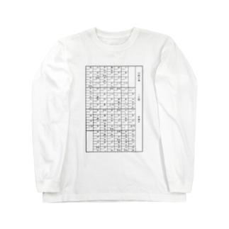 六段の調(二段) ロングスリーブTシャツ