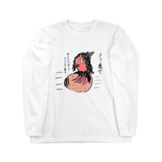 タコ魔女 ロングスリーブTシャツ