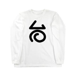 台温泉のロゴ ロングスリーブTシャツ
