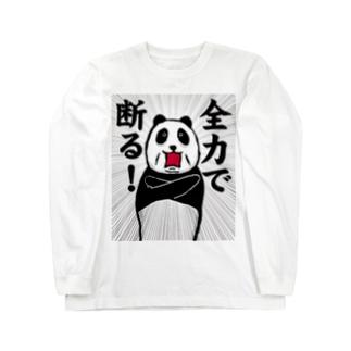 お断りパンダ ロングスリーブTシャツ
