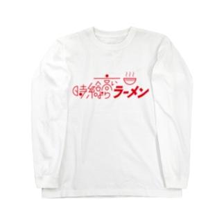 時給より高いラーメン ロングスリーブTシャツ