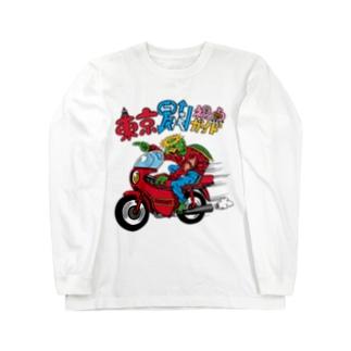 バイク乗りのカッパ ロングスリーブTシャツ