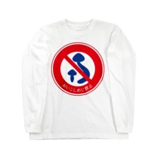 おいこしめじ禁止 ロングスリーブTシャツ