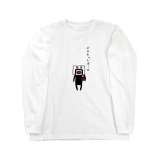 ゆるバスケットゴール ロングスリーブTシャツ