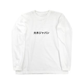 大木ジャパン_ブラック ロングスリーブTシャツ