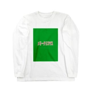 メリークリスマス ロングスリーブTシャツ