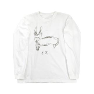 多のイヌ 装い ロングスリーブTシャツ
