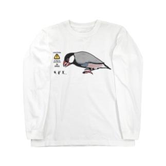 文鳥サウルス ロングスリーブTシャツ