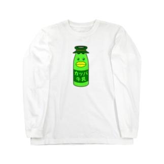 カッパ牛乳 ロングスリーブTシャツ