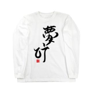 ありがとう=夢が叶う「夢叶」 ロングスリーブTシャツ