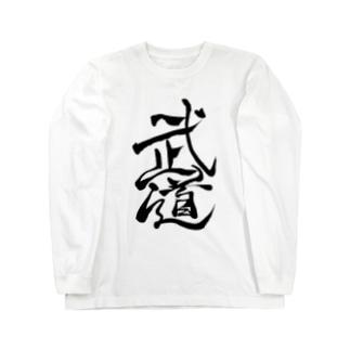 JUNSEN(純仙)部活シリーズ 武道 ロングスリーブTシャツ