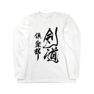 JUNSEN(純仙)部活シリーズ 剣道倶楽部 ロングスリーブTシャツ