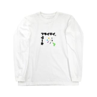 金曜日 ロングスリーブTシャツ