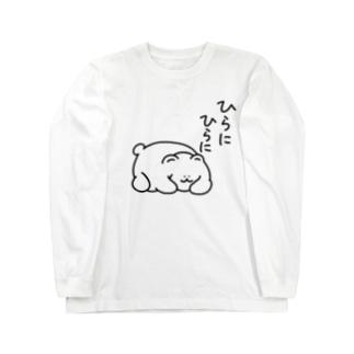 ひらにひらに ロングスリーブTシャツ