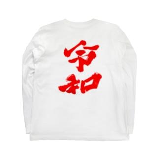 令和2 A Long sleeve T-shirts