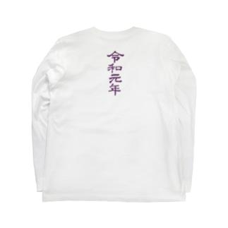 令和元年1 A Long sleeve T-shirts