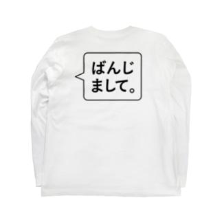 出雲弁ばんじまして。 Long sleeve T-shirts