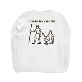 アホヒエログリフ Long sleeve T-shirts