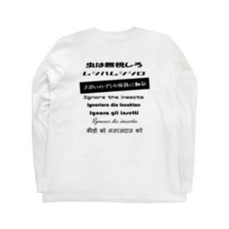 ギャグと5カ国語翻訳 Long sleeve T-shirts