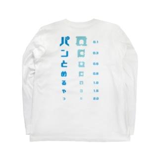 【バックプリント】パンの袋とめるやつ 視力検査  Long sleeve T-shirts