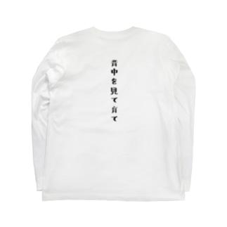 親の生き方 Long sleeve T-shirts