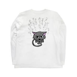 ふきげんねこ Long sleeve T-shirts