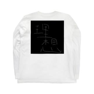 理想 シリーズ第一 Long sleeve T-shirts