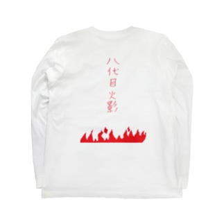 八代目火影 Long sleeve T-shirts
