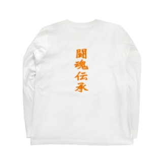 闘魂伝承 Long sleeve T-shirts