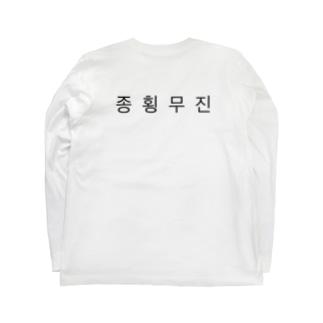 종횡무진 Long sleeve T-shirts