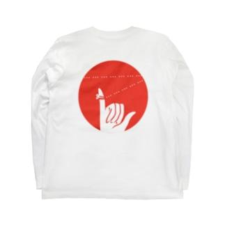 運命の赤い糸は三点リーダ Long sleeve T-shirts