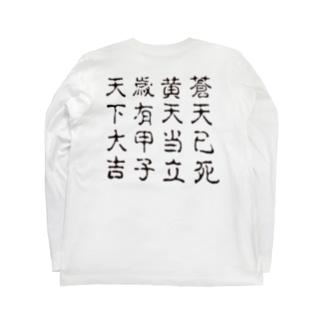 蒼天己死 Long sleeve T-shirts