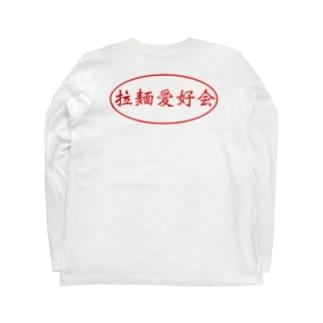 拉麺愛好会  Long sleeve T-shirts