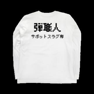 reisanの弾職人シリーズ Long sleeve T-shirtsの裏面