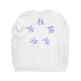 拉麺愛好会 circle tee Long sleeve T-shirts