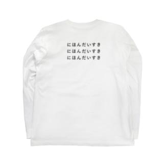 にほんだいすき Long sleeve T-shirts