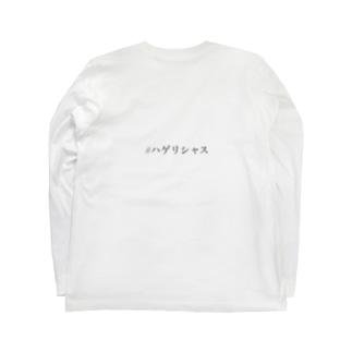#ハゲリシャス Long sleeve T-shirts
