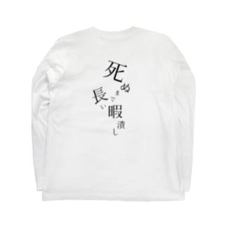 オモテ:月丘リオ ウラ:死ぬまで長い暇潰し ホワイト Long sleeve T-shirts
