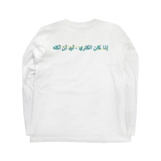 「カレーなら食べたい」アラビア語5 Long sleeve T-shirts