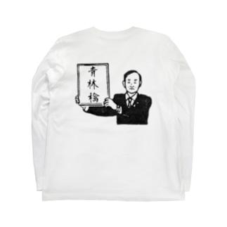 くもん Long sleeve T-shirts