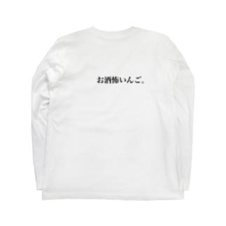 お酒飲も。 Long sleeve T-shirts