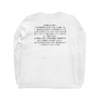 バックプリント Long sleeve T-shirts
