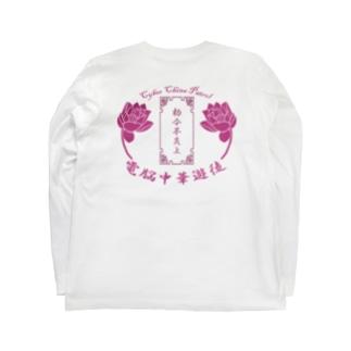 電脳チャイナパトロール Long sleeve T-shirts