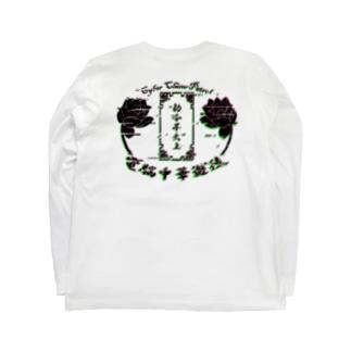 電脳チャイナパトロール(バグ) Long sleeve T-shirts