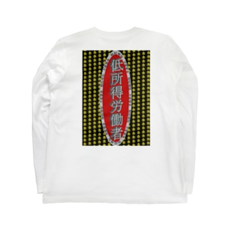 低所得労働者 Long sleeve T-shirts