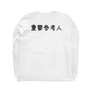 重要参考人 Long sleeve T-shirts