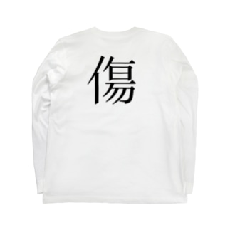 剣士の恥 Long sleeve T-shirts