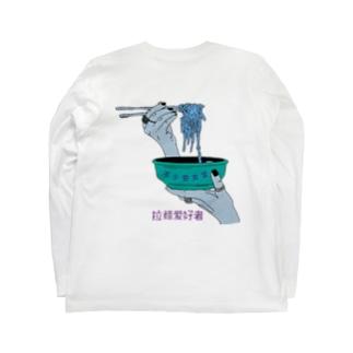 拉麵爱好者 / 不安定少女 Long sleeve T-shirts