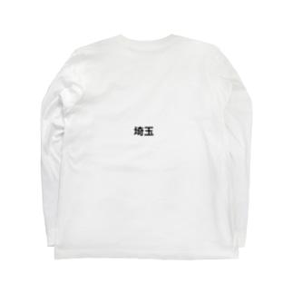 これであなたも埼玉県民 Long sleeve T-shirts